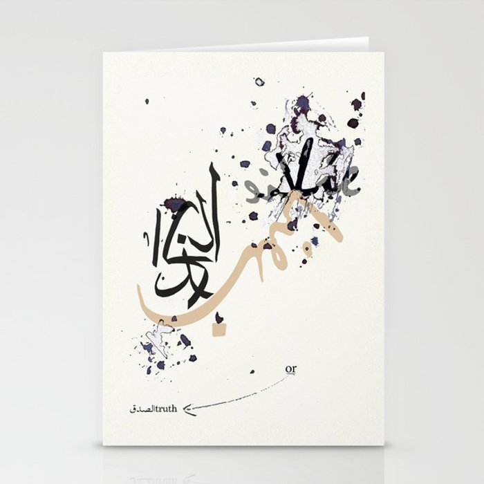Arabic Calligraphy ~Truth & Lie~ Stationery Cards by fatimalmehairi
