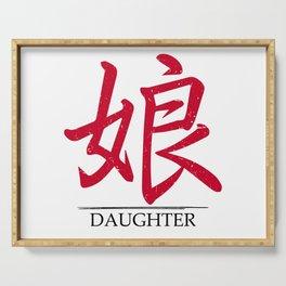 Japanese symbol for DAUGHTER | Kanji Serving Tray