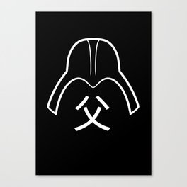 Darth Vader - Japanese kanji for 'Father' Canvas Print