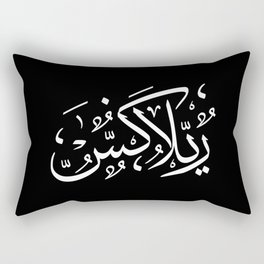 Relax | Arabic Black Rectangular Pillow
