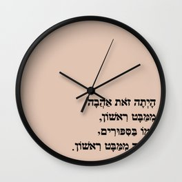 Love at first sight (hebrew) אהבה ממבט ראשון Wall Clock