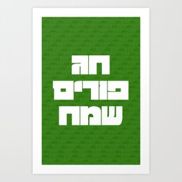 Chag Purim Sameach - Happy Purim in Green Art Print