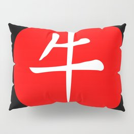 Ox Chinese Character Pillow Sham