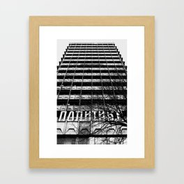 "Belgrade | The ""Politika"" Building Framed Art Print"