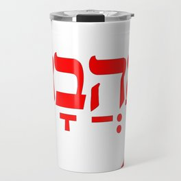 The Hebrew Set: AHAVA (=Love) Travel Mug