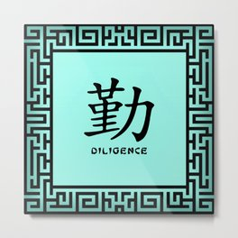 "Symbol ""Diligence"" in Green Chinese Calligraphy Metal Print"
