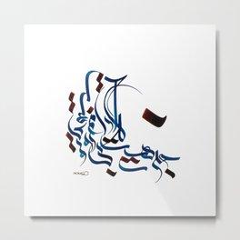 Persian Calligraphy Metal Print