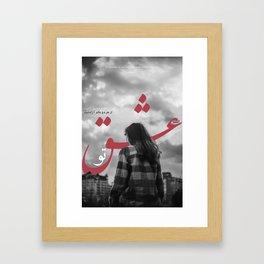 The prisoner of your love Framed Art Print