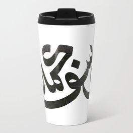 Yussef Kamaal . Jazz duo fan tribute Metal Travel Mug