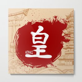 Japanese kanji - King Metal Print
