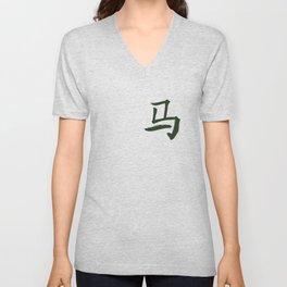 Chinese zodiac sign Horse green Unisex V-Neck
