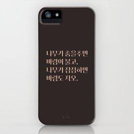 Korean typography iPhone Case