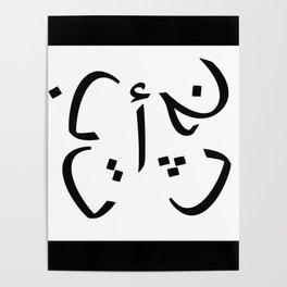 Arabic letters design Poster