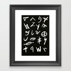 Palio Hebrew Framed Art Print