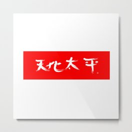 Japanese Typo Tenkataihei Metal Print