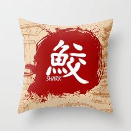 Japanese kanji - Shark Throw Pillow