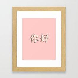 Ni hao typography Framed Art Print
