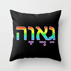 Pride in Hebrew Throw Pillow