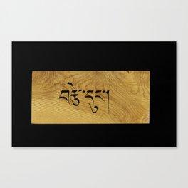 "Tibetan ""Love"" Canvas Print"