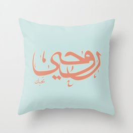 My Soul Loves You in Arabic Throw Pillow