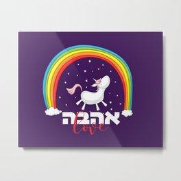"Hebrew ""Ahava"" & English ""Love"" with a Cute Unicorn and a Rainbow Metal Print"