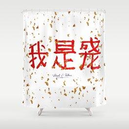 我是成龙 Wo Shi Duang (I Am Duang) Shower Curtain