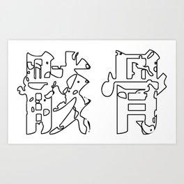 skeleton(骸骨) Art Print