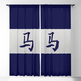 Chinese zodiac sign Horse blue Blackout Curtain