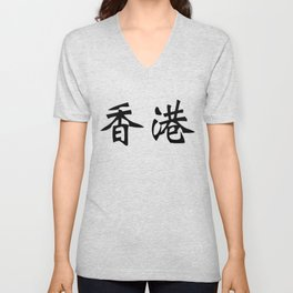Chinese characters of Hong Kong Unisex V-Neck