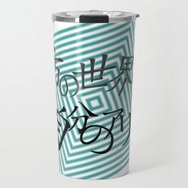 貴方の世界、自分のアリバイ (Your World, Your Alibi) Travel Mug