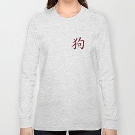 Chinese zodiac sign Dog red Long Sleeve T-shirt