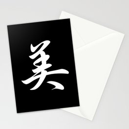 Cool Japanese Kanji Character Writing & Calligraphy Design #3 – Beauty (White on Black) Stationery Cards