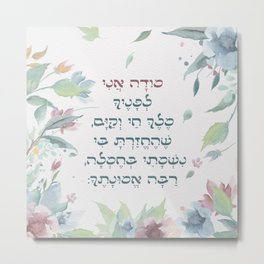 Hebrew Prayer Modeh Ani Watercolor Children Art Metal Print