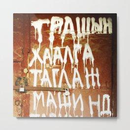Mongolian red door Metal Print