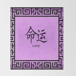 """Symbol """"Fate"""" in Mauve Chinese Calligraphy Throw Blanket"""