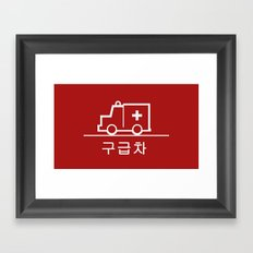 Ambulance - Korea Framed Art Print