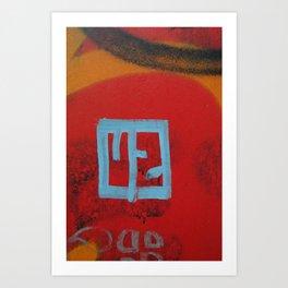 U 2 Art Print