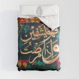 Asy Syu'araa 80 - when I am ill, it is He who cures me - وَ اِذَا مَرِضۡتُ فَہُوَ یَشۡفِیۡنِ Comforters