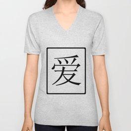 Chinese Love Unisex V-Neck