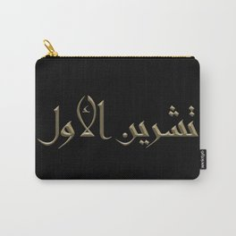 The Lebanon Don Carry-All Pouch