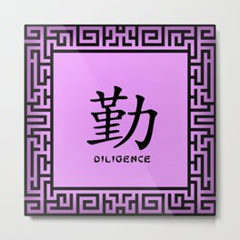 """Symbol """"Diligence"""" in Mauve Chinese Calligraphy Metal Print"""