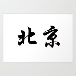 abce9b3d6 chinese calligraphy art prints   Society6