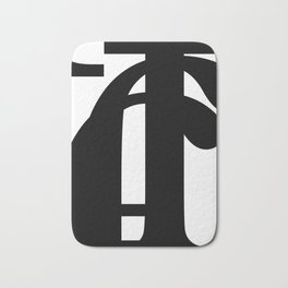Hidden Letters. Baskerville F Bath Mat