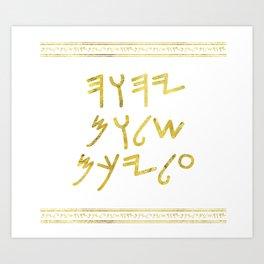 Yahuah's Shalom Art Print