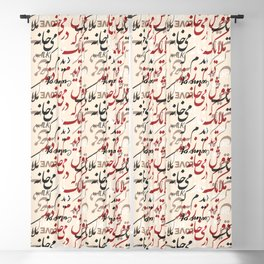 Farsi or Persian Typography from Hafez Poem Blackout Curtain
