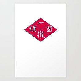 """Obstinate character"" in Kanji Art Print"
