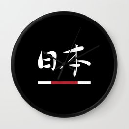 """Japanese Word for """"Japan"""" in Calligraphic Kanji Type Wall Clock"""