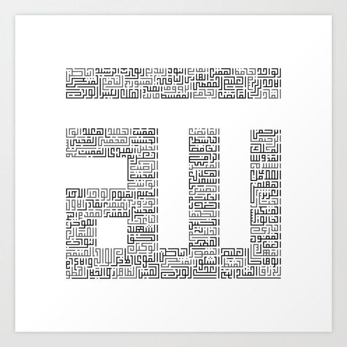 99 Names of Allah Art Print by ramihoballah