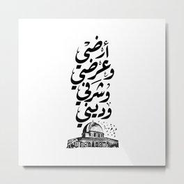 Al Quds Palestine Metal Print
