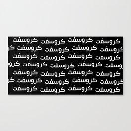 Crossfit Arabic Canvas Print